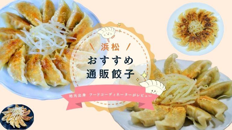 餃子 浜松